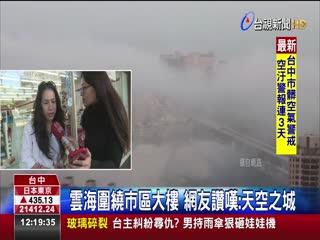 美!雲霧籠罩台中36樓拍出雲海景觀