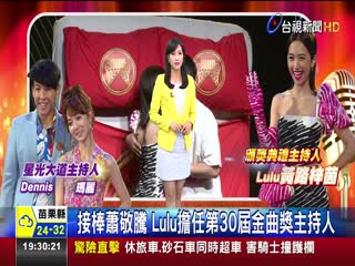 接棒蕭敬騰Lulu擔任第30屆金曲獎主持人