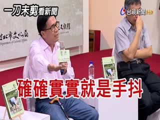 前總統陳水扁一秒抖6.6次 『這還需要騙嗎?!』【一刀未剪看新聞】