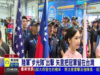 2019世界盃極限射擊總決賽25國台北決戰