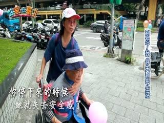 好家在臺北-幸福人生下半場