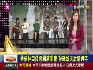 蔡依林自爆將開演唱會粉絲盼天后陪跨年