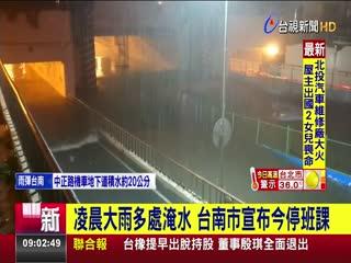 凌晨大雨多處淹水台南市宣布今停班課