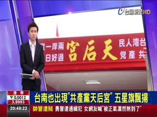 台南也出現共產黨天后宮五星旗飄揚