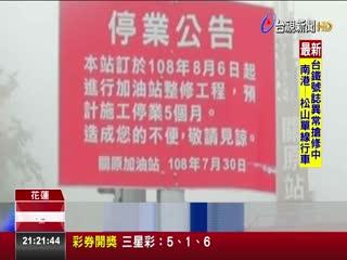 全台最高加油站整修中民眾沒油找警協助