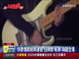 五月天上海開唱怪獸胞大人掀全場笑聲