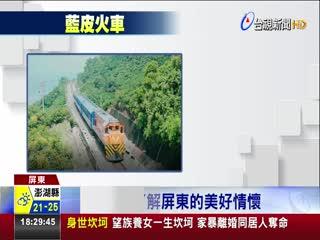 2019南國漫讀節藍皮火車打造懷舊書店