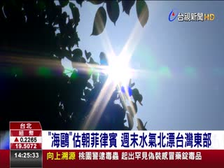 海鷗颱風生成週末水氣增中南部紅害橘警