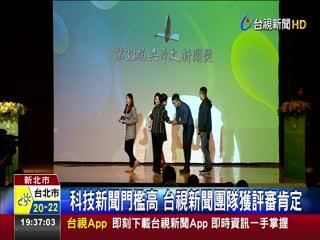 《台灣太空20年》系列專題榮獲吳舜文新聞獎