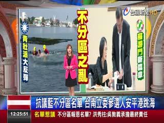 抗議藍不分區名單台南立委參選人安平港跳海