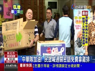 讚!中華隊完封韓國警送700份雞排同歡