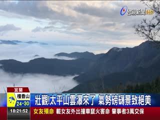 壯觀!太平山雲瀑來了氣勢磅礡景致絕美