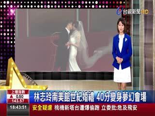 林志玲南美館世紀婚禮40分變身夢幻會場