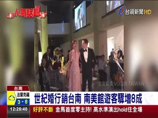 世紀婚行銷台南南美館遊客驟增8成