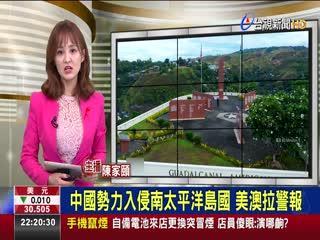 中國勢力入侵南太平洋島國 美澳拉警報