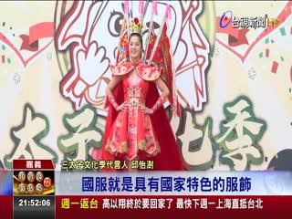 三太子裝穿上身選美佳麗秀台灣廟宇之美