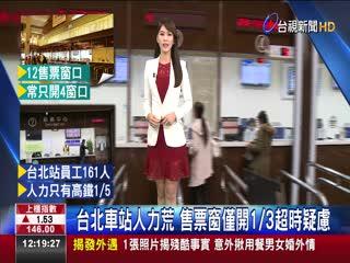 台北車站人力荒售票窗僅開1/3超時疑慮