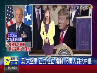 美太空軍正式成立編制1.6萬人對抗中俄