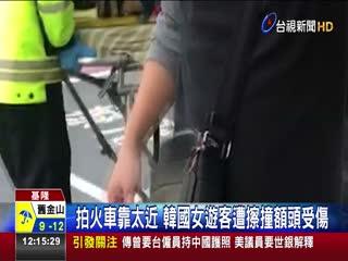 拍火車靠太近韓國女遊客遭擦撞額頭受傷