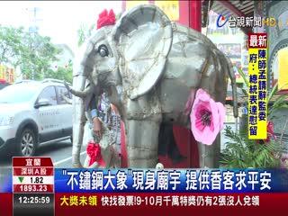 不鏽鋼大象現身廟宇提供香客求平安