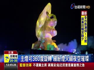 16米高花鼠來寶領銜太平洋燈會揭幕