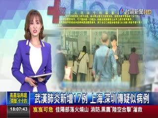 武漢肺炎新增17例上海.深圳傳疑似病例