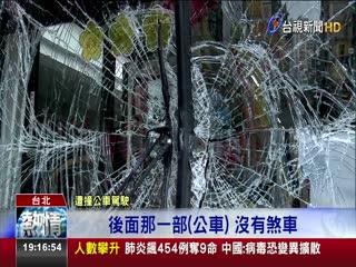 恍神釀禍!三公車連環追撞7乘客受傷送醫