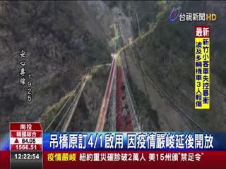 南投雙龍七彩吊橋未開放頻傳民眾硬闖