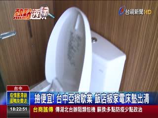 撿便宜!台中亞緻歇業飯店級家電床墊出清