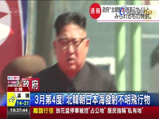 3月第4度!北韓朝日本海發射不明飛行物