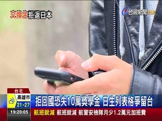 台灣安全!母校逼返國政大日本交換生拒絕