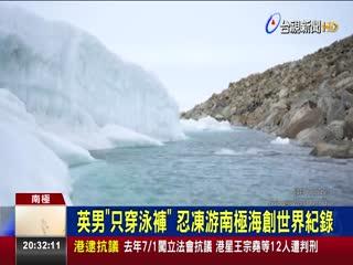 英男只穿泳褲忍凍游南極海創世界紀錄