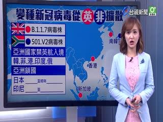 台灣不跟進日本鎖國 陳時中:防疫沒有問題【說新聞追真相】